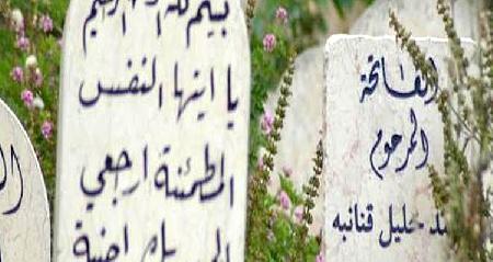 Libertà di religione e requisiti per la sepoltura ...